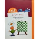 کتاب کار گام 1 (تمرین های قدم به قدم شطرنج )