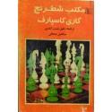 مکتب شطرنج