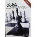 مهارت در استراتژی شطرنج جلد دوم