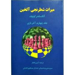 میراث شطرنجی آلخین