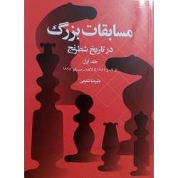 مسابقات بزرگ در تاریخ شطرنج جلد اول