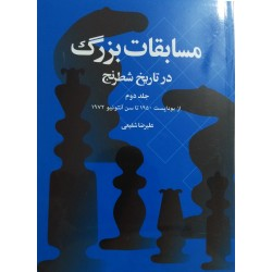 مسابقات بزرگ در تاریخ شطرنج جلد دوم
