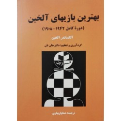 بهترین بازی های آلخین ( دوره کامل 1942- 1908)