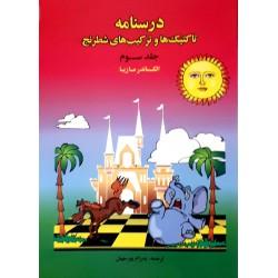 درسنامه تاکتیک ها و ترکیب های شطرنج  جلد سوم
