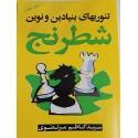 تئوریهای بنیادین و نوین شطرنج
