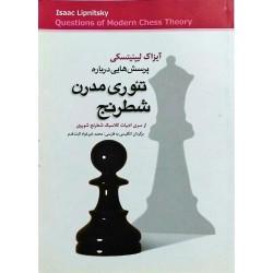پرسش هایی درباره تئوری مدرن شطرنج