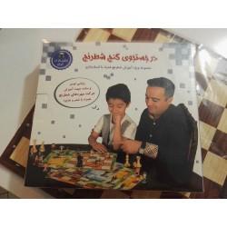 در جستجوی گنج شطرنج