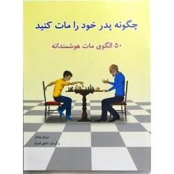چگونه پدر خود را مات کنید
