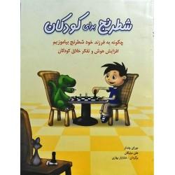 شطرنج برای کودکان